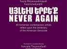 Never-again-poster.jpg
