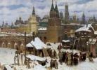Ա.Վասնեցով, 17-րդ դարի Մոսկվան
