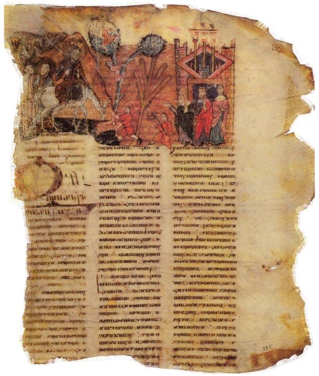 Մշո Ճառընտիր, Մուտք Երուսաղեմ, 325 բ, 23x37