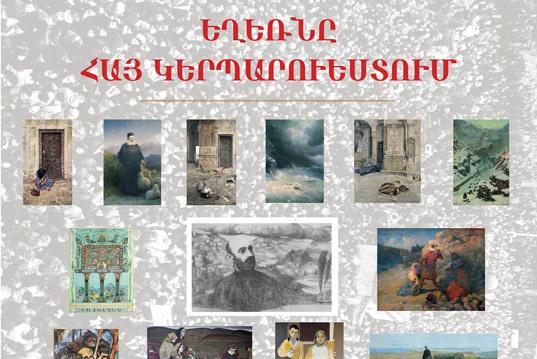 Геноцид в армянском изобразительном искусстве.