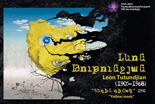 """Выставка Левона Тутунджяна:""""Желтая маска"""""""