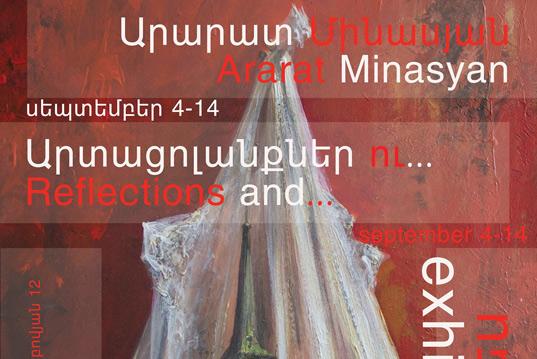 Արարատ Մինասյանի ցուցահանդեսը սեպտեմբերի 4-ին
