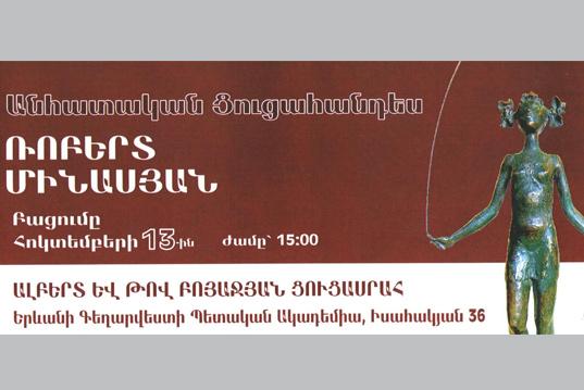 Ռոբերտ Մինասյանի անհատական ցուցահանդեսը հոկտեմբերի 13-ին
