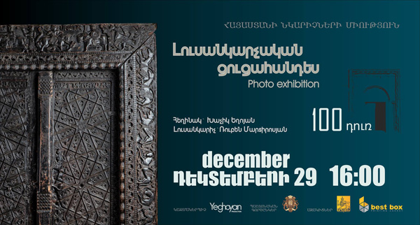 100-doors-photo-exhibition-poster