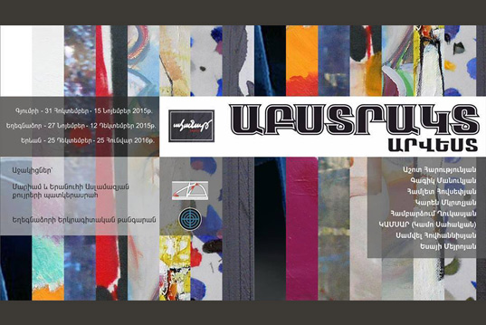 «Աբստրակտ արվեստ», ցուցահանդես դեկտեմբերի 25-ին