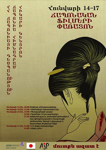 Japan-film-festival-yerevan-001