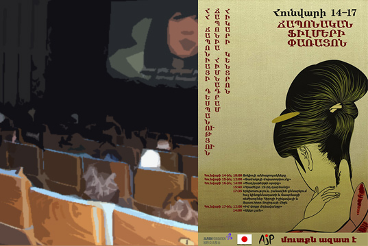 The festivity of Japan movie in Armenia