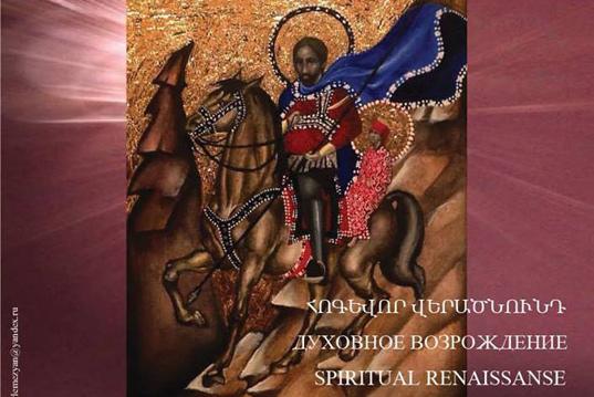 «Հոգևոր Վերածնունդ» խորագրով ցուցահանդես փետրվարի 3-ին