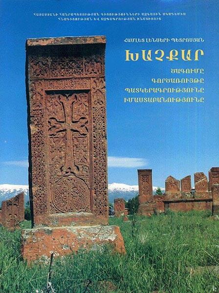 Hamlet-Petrosyan-The khachkar-7