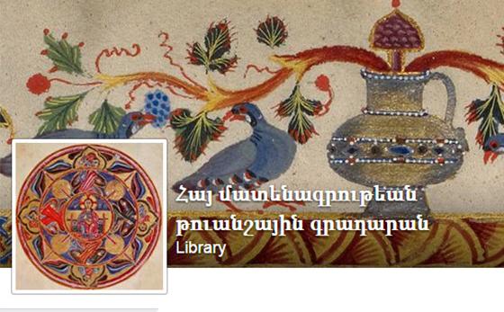 Hay-matenagrutean-tuanshanayin-gradaran-1