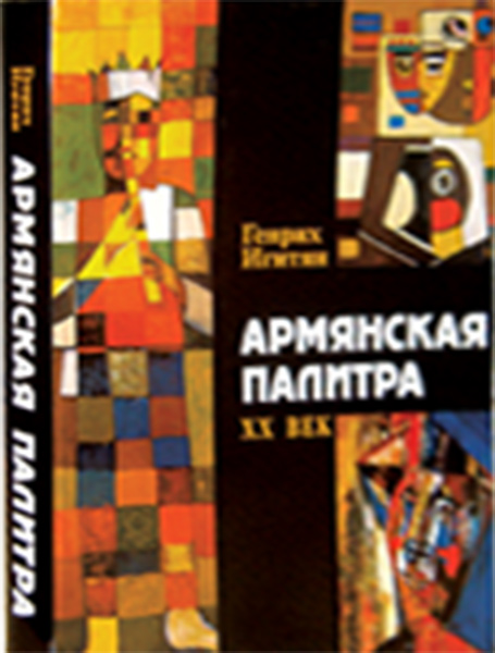 Henrik-Igityan-Armenian-palette-9