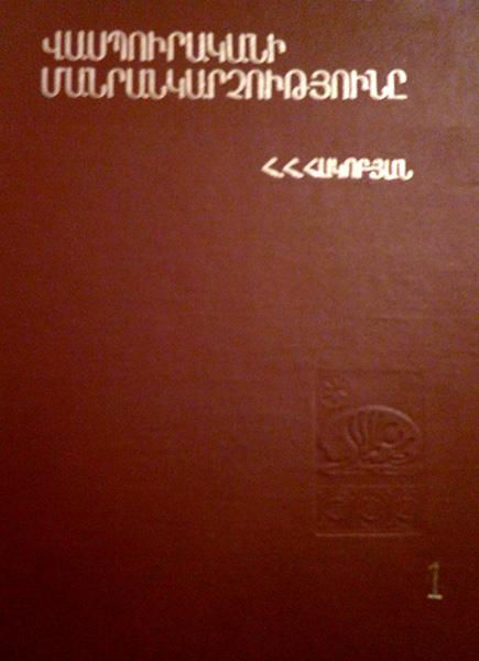 Hravard-Hakobyan-The-Vaspourakan-Miniature-3