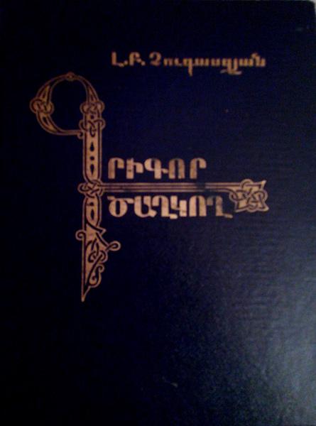 Levon-Chookaszyan-Grigor-Tsakhkogh-5