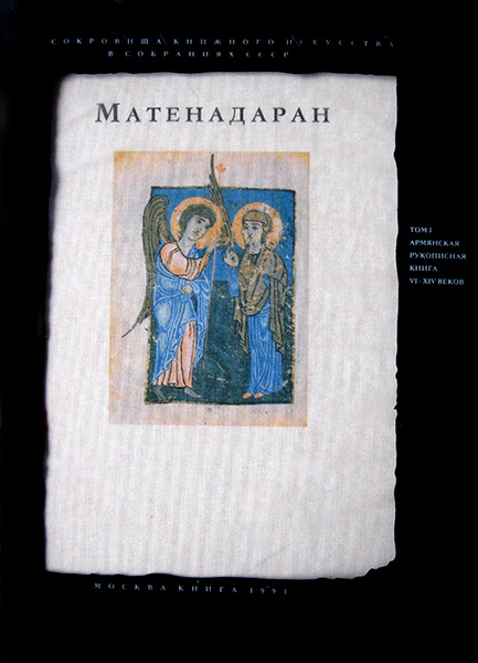 Matenadaran-Armenian-manuscripts-1
