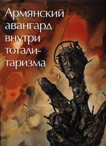 Ruben-Angaladyan-Armenian-avant-garde-inside-totalitarianism-20