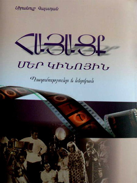 Siranush-Galstyan-Look-at-our-cinema-16