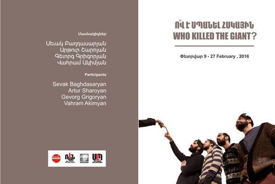 «Ով է սպանել հսկային», ցուցադրություն փետրվարի 9-ին