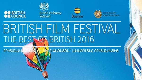 Yerevan-british-film-festival