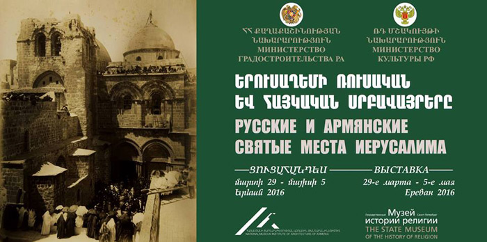 Exhbition-Russian-and-Armenian-holy-places-of-Jerusalem
