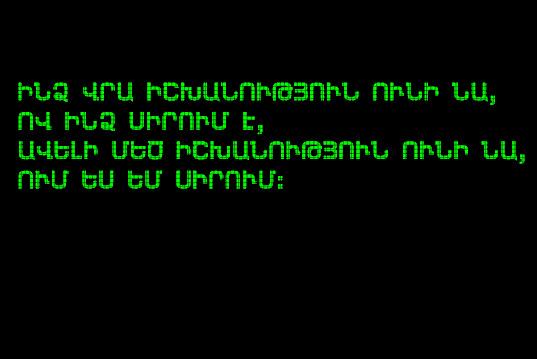Գրիգոր Խաչատրյան, «Ան-զորություններ. իշխանություն ընդդեմ սիրո» ցուցահանդեսը փետրվարի 29-ից մարտի 30-ը
