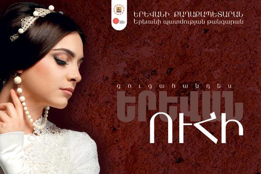Նուռի ստեղծագործությունների «Երևանուհի» ցուցահանդեսը մարտի 10-ից ապրիլի 10-ը