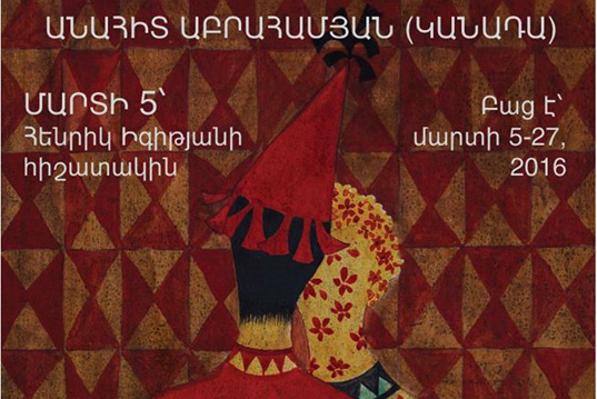 Անահիտ Աբրահամյանի անհատական ցուցահանդեսը մարտի 5-ից 27-ը