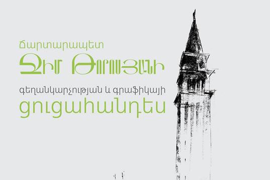 Ճարտարապետ Ջիմ Թորոսյանի գեղանկարչության և գրաֆիկայի ցուցահանդեսը ապրիլի 15-ին