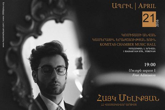 Դաշնամուրային երաժշտության մենահամերգ Հայկ Մելիքյանի կատարմամաբ ապրիլի 21-ին