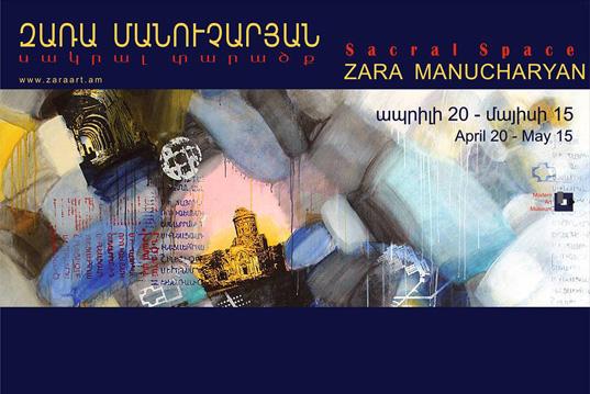 """Выставка Зара Манучаряна """"Сакральные пространства"""" 20-ого апреля"""