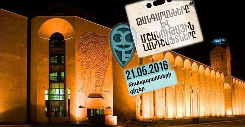 Museum-night-in-Yerevan-history-museum