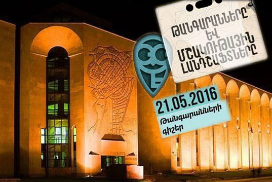 Museum night in Yerevan history museum