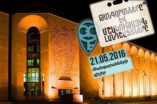 Ноч музеев  в музее истории города Еревана