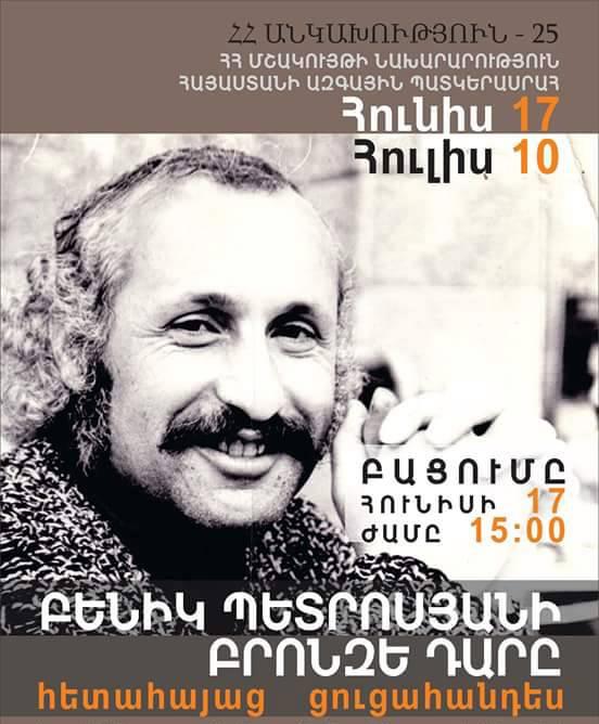 Benik-Petrosyan-Bronze-age-exhibition