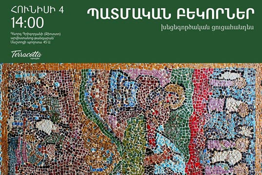 """Fragments of History"", exhibition on June 4"