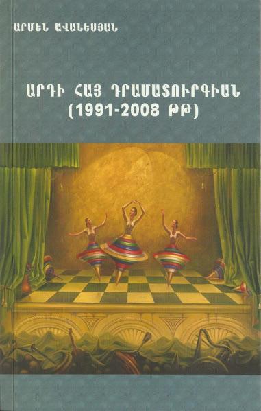 Modern-Armenian-Dramaturgy-Armen-Avanesyan