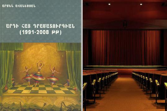 Современная армянская драматургия, в условиях идеологического и экономического кризиса