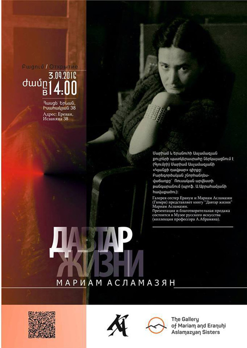 The-presentation-of-Mariam-Aslamazyan`s-autobiography-book