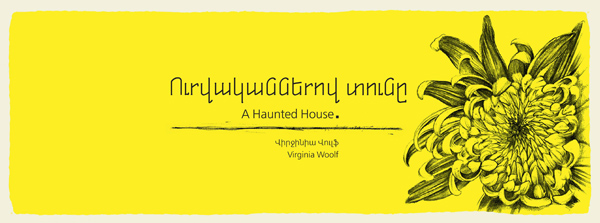 virginia-woolf-a-haunted-house-book-presentation