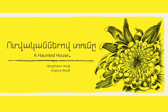 "Virginia Woolf  ""A haunted house"",  book presentation, on the 7th of october"