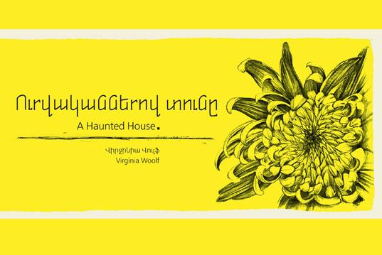 Վիրջինիա Վուլֆի «Ուրվականներով տունը» գրքի շնորհանդես հոկտեմբերի 7-ին: