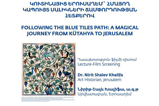 Lecture-Film Screening.« Following the blue tiles path: A magical journey from Kütahya to Jerusalem» On the 5th of november