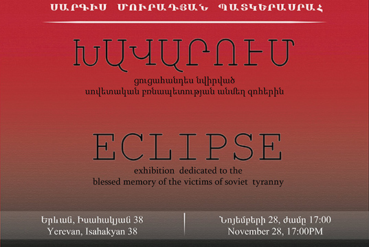Eclipse | Reopening of the exhibition