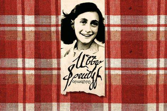 """The Diary of Anne Frank"" 