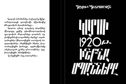 [Նոր գիրք] «Կարսի 1920 թ. ինքնասպանները»