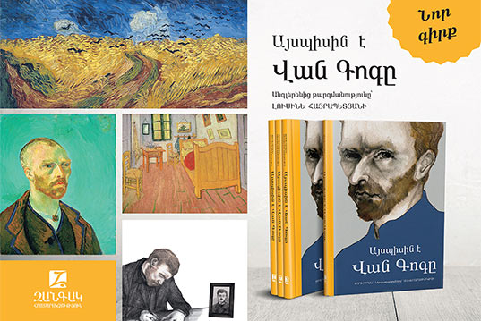 [New book] This is Van Gogh